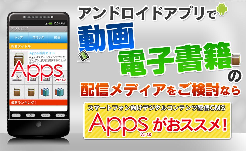 アンドロイドアプリで動画・電子書籍の配信メディアをご検討ならアンドロイドアプリが簡単に作れるApps
